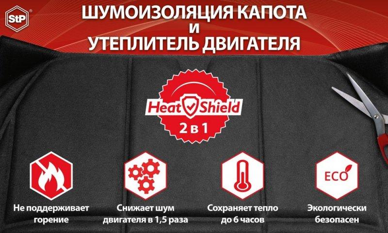 HeatShield 2в1: утеплитель двигателя. Размер L